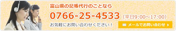 富山県の給与計算・記帳代行のことなら0766-25-4533